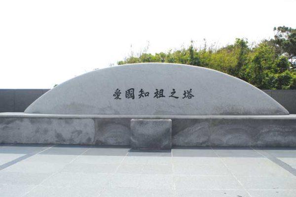 愛國知祖之塔(愛知県)