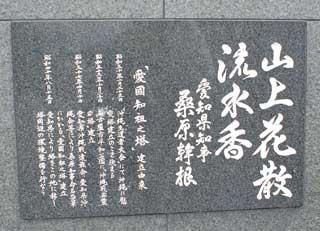 愛國知祖之塔の碑文