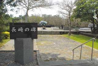 鎮魂長崎の碑