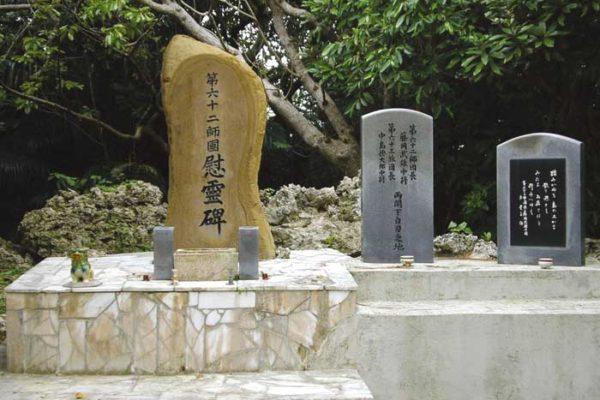 第62師団慰霊碑