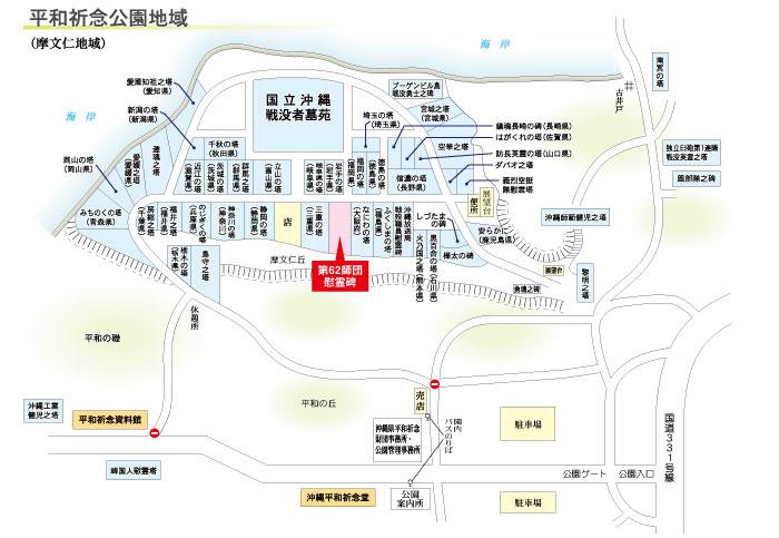 第62師団慰霊碑の地図