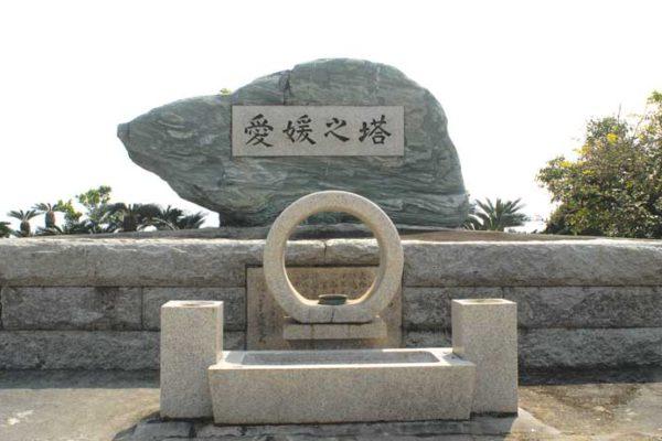 愛媛之塔(愛媛県)