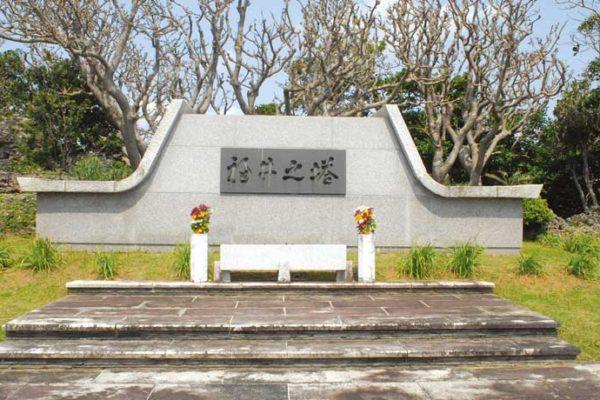 福井之塔(福井県)