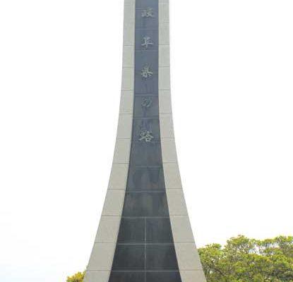 岐阜県の塔(岐阜県)