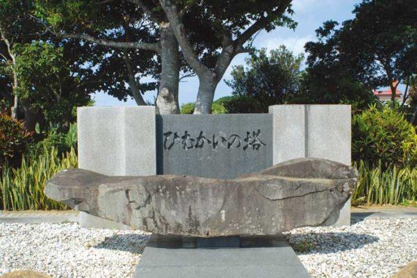 ひむかいの塔(宮崎県)