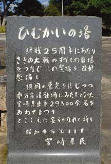 ひむかいの塔(宮崎県) 4