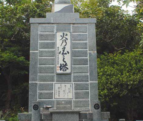 火乃国之塔(熊本県)