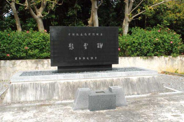 沖縄放送局戦歿職員慰霊碑