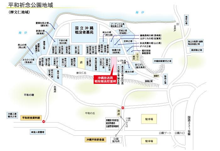 沖縄放送局戦歿職員慰霊碑の地図