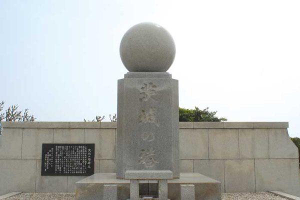 茨城の塔(茨城県)