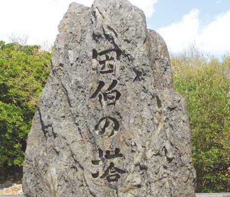 因伯の塔(鳥取県)