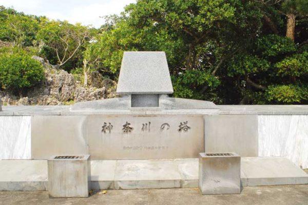 神奈川の塔(神奈川県)