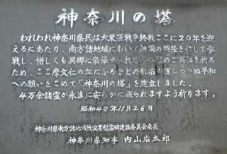 神奈川の塔