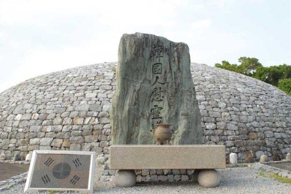 韓国人慰霊塔
