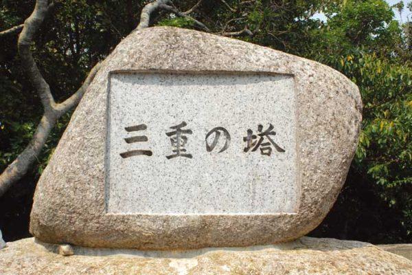 三重の塔(三重県)