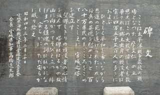 宮城之塔 碑文