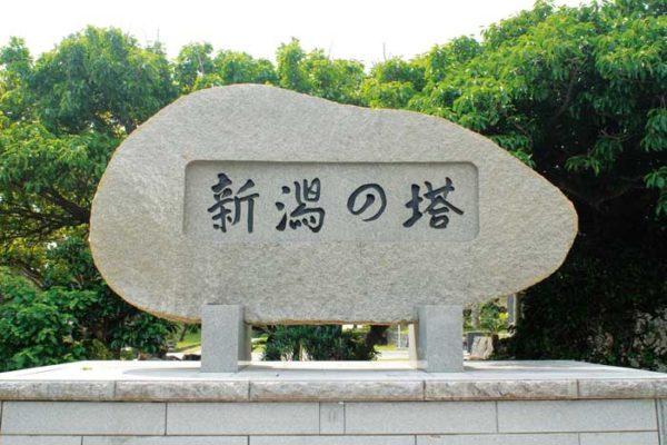 新潟の塔(新潟県)