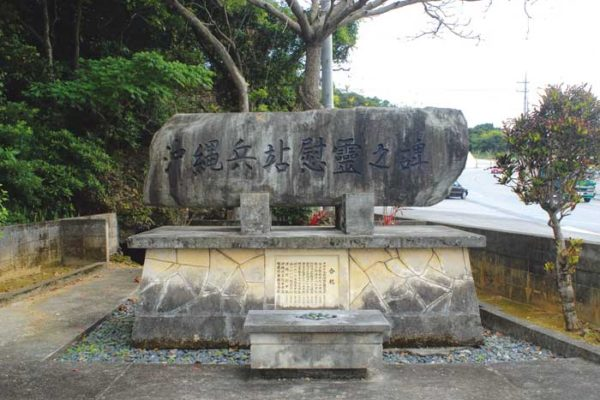 沖縄兵站慰霊之碑