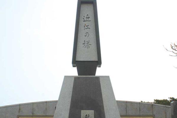 近江の塔(滋賀県)