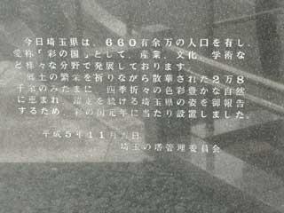 埼玉の塔の碑文