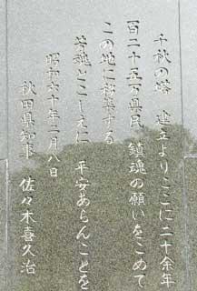千秋の塔 碑文