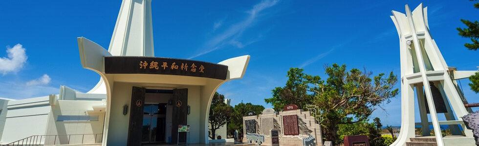 沖縄県平和祈念堂