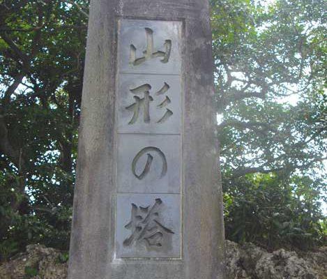 山形の塔(山形県)